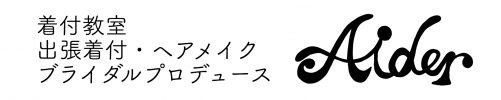aider  和泉市、出張着付け、着付け教室、ヘアメイク、ブライダルプロデュース